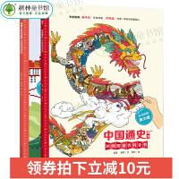 中国通史墙书+坐着火车去拉萨旅行墙书系列百科全书绘本中国历史地图科普写给儿童的中国历史原创墙书