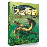 大泽传奇(第一季):锯齿森林