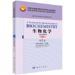 Biochemistry: A Textbook for Medical Students,2nd ed(生物化学,第
