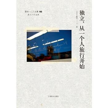 独立 从一个人旅行开始(pdf+txt+epub+azw3+mobi电子书在线阅读下载)