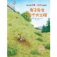 绘本花园:兔子先生有个大工程(平)