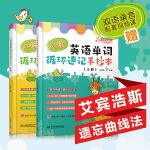 小学英语单词循环速记手抄本(上下册)