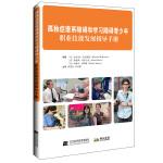 孤独症谱系障碍和学习障碍青少年职业技能发展指导手册