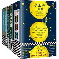 给11-14岁孩子的五本礼物书!(小王子三部曲+银河铁道之夜+汤姆・索亚历险记+哈克贝利・费恩历险记,这五本书让孩子永