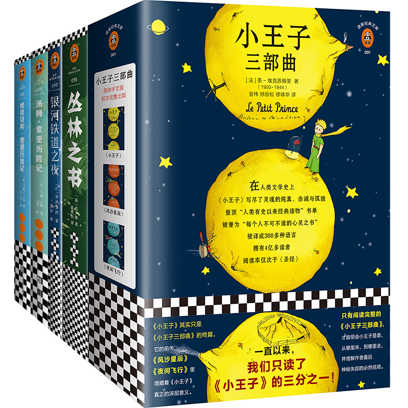给11-14岁孩子的五本礼物书!(小王子三部曲+银河铁道之夜+汤姆·索亚历险记+哈克贝利·费恩历险记,这五本书让孩子永远保持童真有趣,充满冒险精神!)(读客经典文库) 给11-14岁孩子的五本礼物书:小王子三部曲,丛林之书,银河铁道之夜,汤姆·索亚历险记,哈克贝利·费恩历险记。让孩子永远保持童真有趣,充满冒险精神!读客熊猫君出品