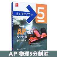 新东方 AP物理5分制胜 大愚英语学习丛书