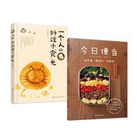 一个人的料理小食光 日式韩欧美中式精致食物+今日便当 做便当的书籍 日式便当书籍大全 日本便当书籍女性健康减肥美容瘦身