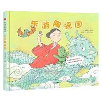 正版全新 乐游陶瓷国