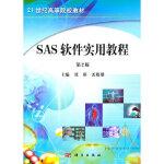 【正版全新直发】SAS软件实用教程(第二版) 张瑛,雷毅雄 9787030412744 科学出版社