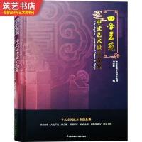 中式艺术设计品鉴 传统中式风格室内装修设计 别墅 四合院 大平层 住宅室内装饰装潢设计书籍