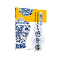 中国古代瓷器鉴定 青花瓷鉴定 姚江波 9787533051709 山东美术出版社