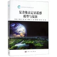 复杂地表定量遥感模型与反演/地球观测与导航技术丛书