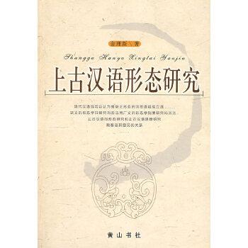 上古汉语形态研究