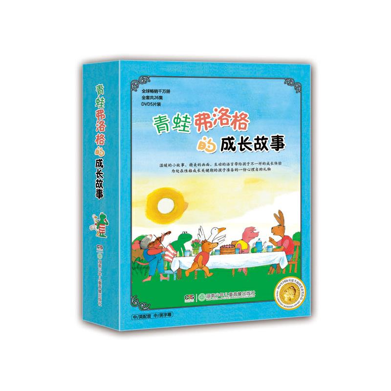 青蛙弗洛格的成长故事 动画片(全26集DVD)