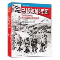【新书店正版】巴顿和第3军团(英)里普利9787534760792大象出版社