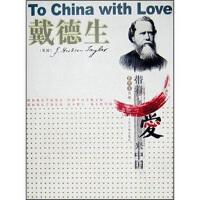 【二手原版9成新】带着爱来中国,戴德生,陆中实,人民日报出版社,9787801537836