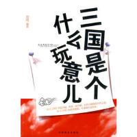 【新书店正品包邮】三国是个什么玩意儿 刘艳著 中国商业出版社 9787504467768