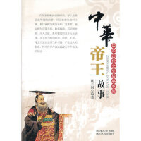 中华帝王故事