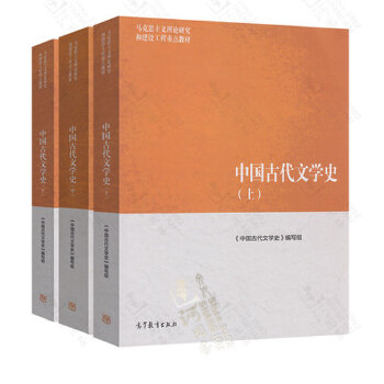 中国古代文学史(上+中+下) 3本套装 袁世硕 陈文新 高等教育出版社 马克思主义理论研究和建设工程重点教材