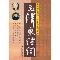 [封面有磨痕-B]-毛诗词/中国硬笔书法百科全书系列字帖 9787533148638