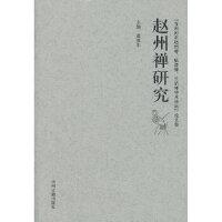 【新书店正品包邮】赵州禅研究 黄夏年 中州古籍出版社 9787534836695