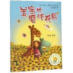【全新直发】美宝的魔法花园/聪明豆绘本系列3 外语教学与研究出版社