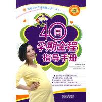40周孕期全程指导手册刘文希著9787807398028 【本店满129送定价198精美套装图书】