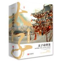 太子请登基(全三册) 红枫一叶 著 9787555241065 青岛出版社【直发】 达额立减 闪电发货 80%城市次日达