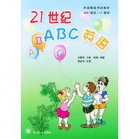21世纪ABC英语3――外语等级考试教材