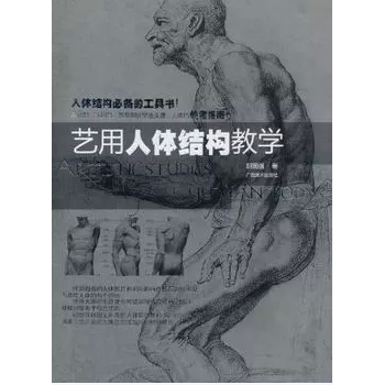 正版 艺用人体结构教学 胡国强 编 广西美术出版社