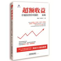金融书籍 超额收益:价值投资在中国的实践 股票证券价值投资价值评估聪明的投资者 A股市场投资策略 炒股教程公司分析投资