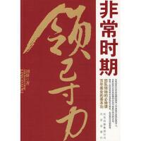 非常时期--领导力 刘捷 9787200078077