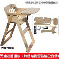 儿童餐椅实木便携可折叠婴儿餐椅多功能宝宝餐椅酒店bb凳子 散装无油漆 普通款