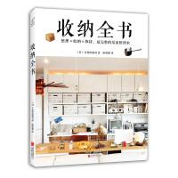 收纳全书 日本文化出版局著 完整的居家整理术 好生活是整理出来的,不怕空间小、物品多,掌握正确方法就能让家保持365天