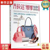 【新�A直�I】普拉�_&���b�p��I指南,北京�合出版公司,《名牌志》��部著,9787550234062