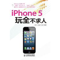 iPhone 5玩全不求人