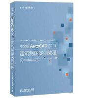 中文版AutoCAD 2013建筑制图实例教程