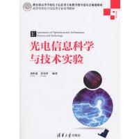 光电信息科学与技术实验