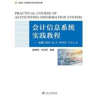 会计信息系统实践教程:金蝶ERP-K/3 WISE V14.2