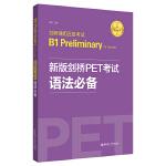 新版剑桥PET考试.语法必备【2020年新版考试】剑桥通用五级考试B1 Preliminary for Schools