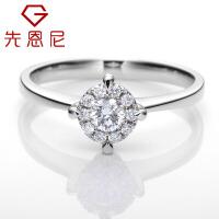 先恩尼钻石 白18K金钻戒 1克拉效果婚戒 群镶钻石戒指 订婚戒指 钻石女戒 求婚戒指 灵犀ZJ241