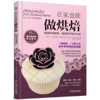 在家也能做烘焙:高级杯装蛋糕、曲奇饼干和马卡龙 9787111537236