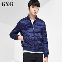 【GXG过年不打烊】GXG羽绒服男装 冬季男士时尚保暖白鸭绒修身款轻薄羽绒服外套男