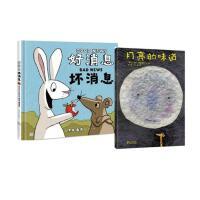 月亮的味道(精) +好消息,坏消息 精装本 二十周年纪念版 真正充满了童趣的书 儿童绘本故事书 正版畅销书籍