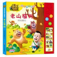 老山楂树 精装版有声读物熊熊乐园中英文双语有声故事书 3-6-8岁成长必读好故事-榜样故事会发声的动画漫画英语图画书熊