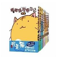 嘟嘟猫观察日记(1-8册)