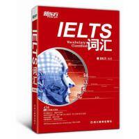 新东方 词以类记:IELTS词汇