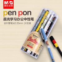 晨光文具中性笔0.35签字笔黑色水笔学生办公文具24支