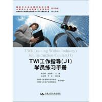 【正版直发】TWI工作指导(JI)学员练习手册(国家中小企业银河培训工程 全国中小企业经理人证书考试 推荐教 谢小彬,