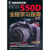佳能EOS 550D全程学习指南新锐摄影 等9787122099860化学工业出版社